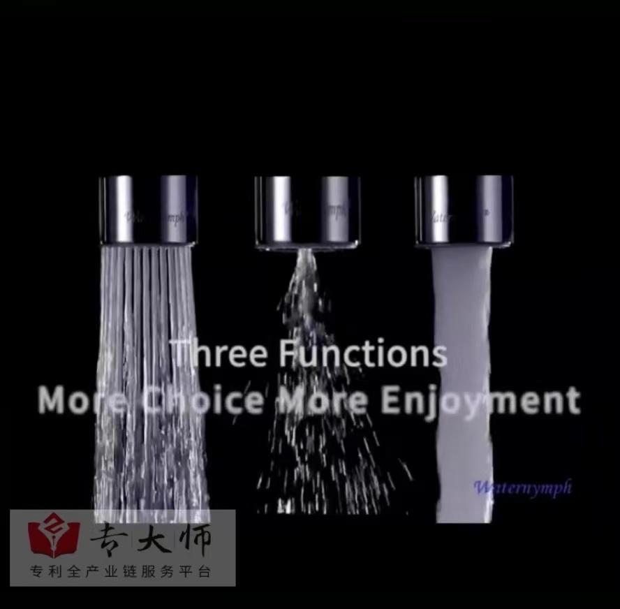 专利交易-多功能出水装置
