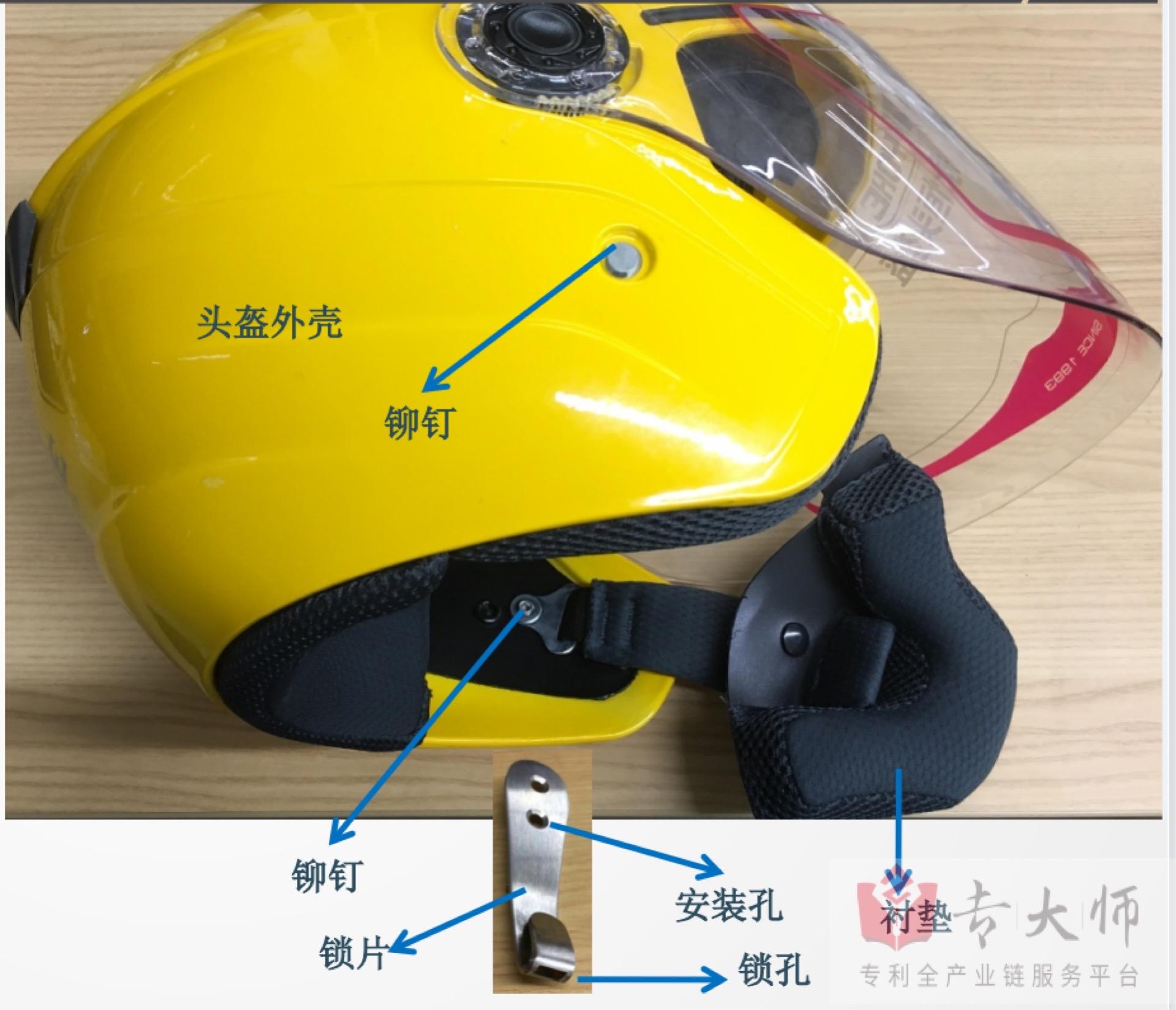 专利交易-防丢头盔