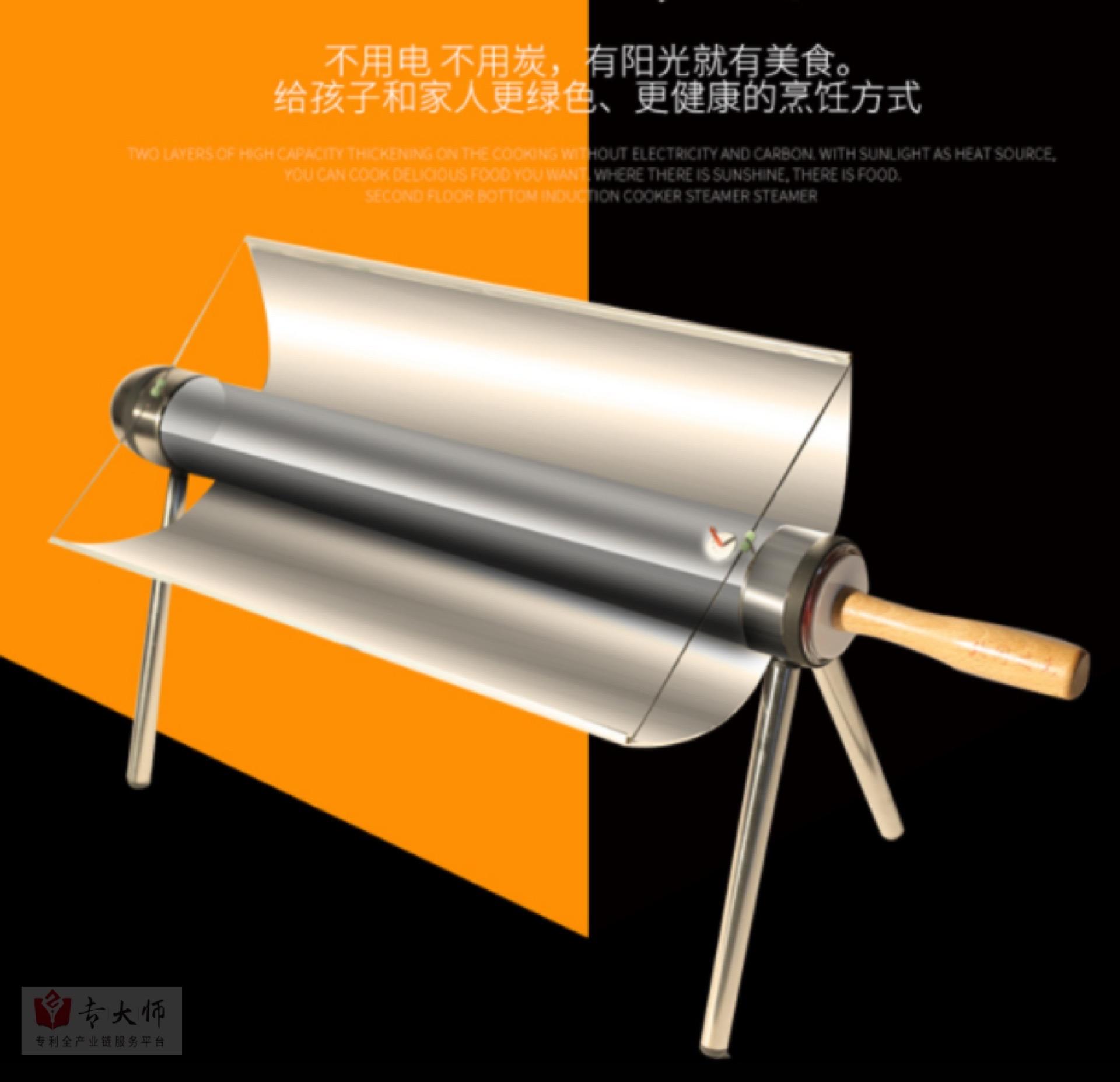 专利交易-太阳能烧烤炉