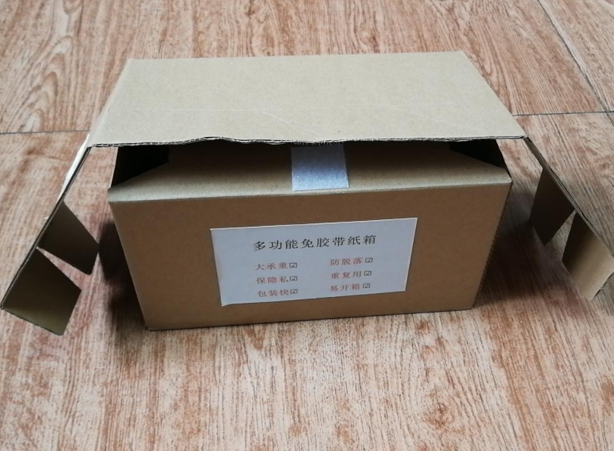 专利交易-一种承重防脱落的封口纸箱