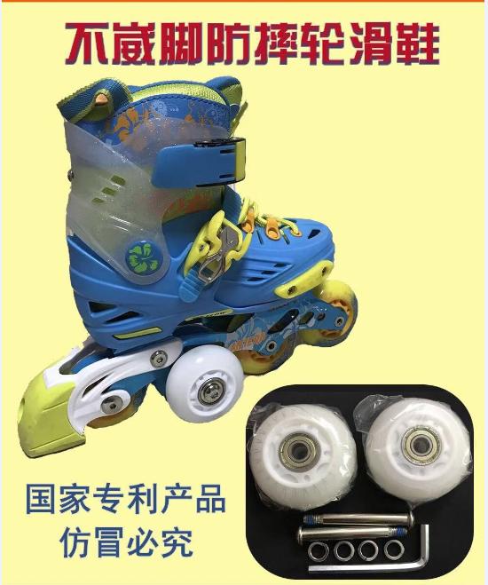 专利交易-防崴脚及摔伤轮滑鞋