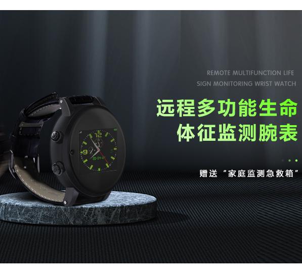 专利交易-一种远程心电测压腕表