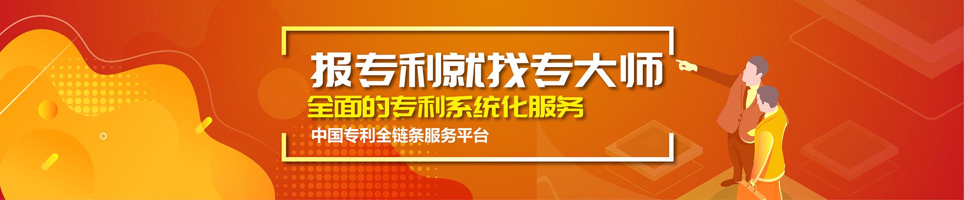 报专利就找专大师,全面的专利系统化服务,中国专利全产业链服务平台